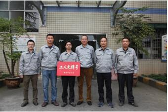 "Chongqing inbound logistics project team of Changan Ford winning the title of ""Chongqing Worker Pion"